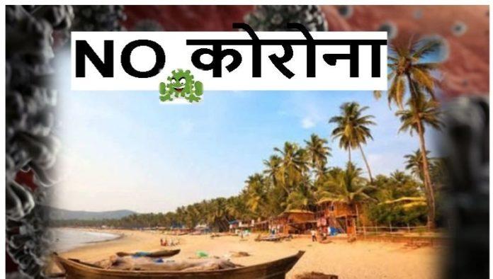 కరోనా రహిత తొలి రాష్ట్రంగా గోవా.. ఎలా సాధ్యమైంది?