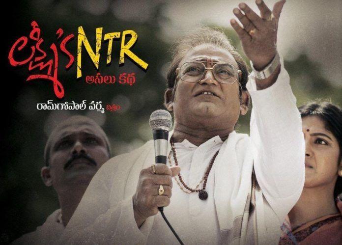 Lakshmis Ntr Telugu Bulletin
