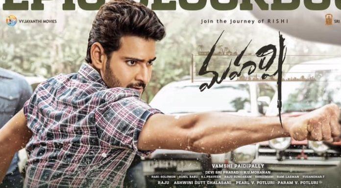 Maharshi Telugu Bulletin