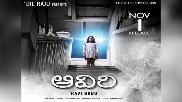 Fdfs: Ravibabu's Aaviri Movie Live Updates