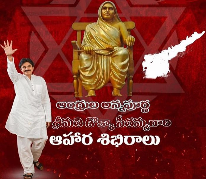 Janasena's Impressive Move For Construction Workers