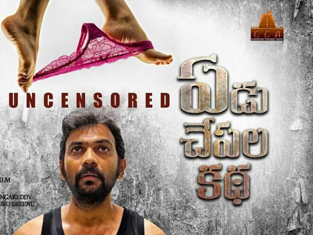 Box Office: Yedu Chepala Katha to witness huge openings