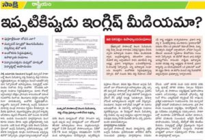 Telugu Vs English Medium: Nara Lokesh's Counter To Ys Jagan