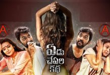 Review & Rating: Yedu Chepala Katha Movie