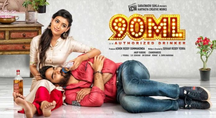 90ML Telugu Movie Review and Rating