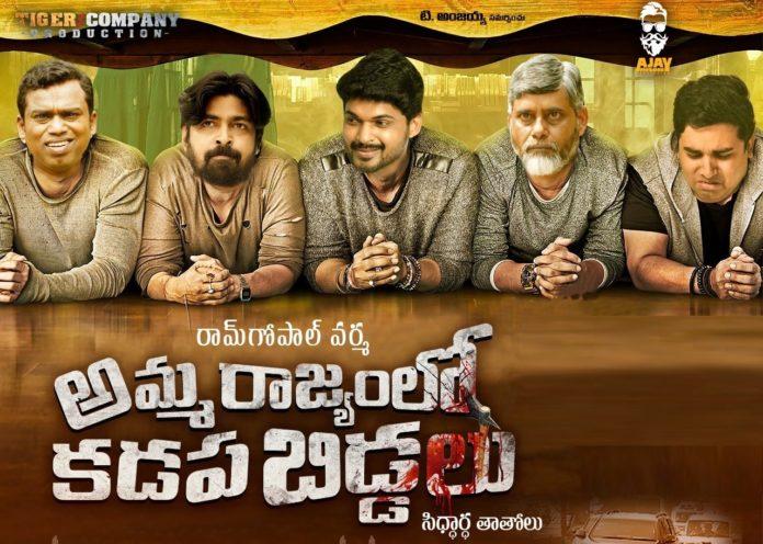 Kamma Rajyam Lo Kadapa Biddalu Review
