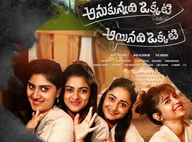 Video: Anukunnadhi Okkati Aynadhi Okkati Telugu Trailer