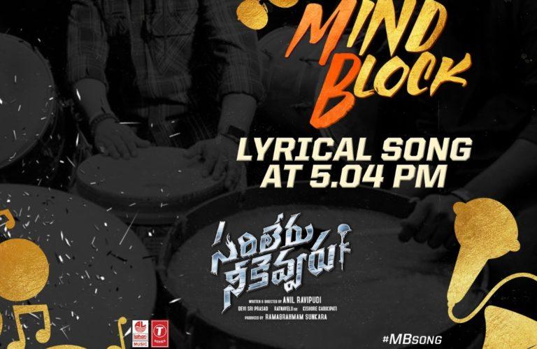 Video: Mind Block Song in Sarileru Neekevvaru Movie