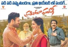 Pratiroju Pandage 6 Days Collectons: Into Profits From Today