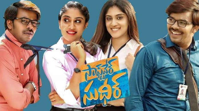Software Sudheer Movie Review And Rating