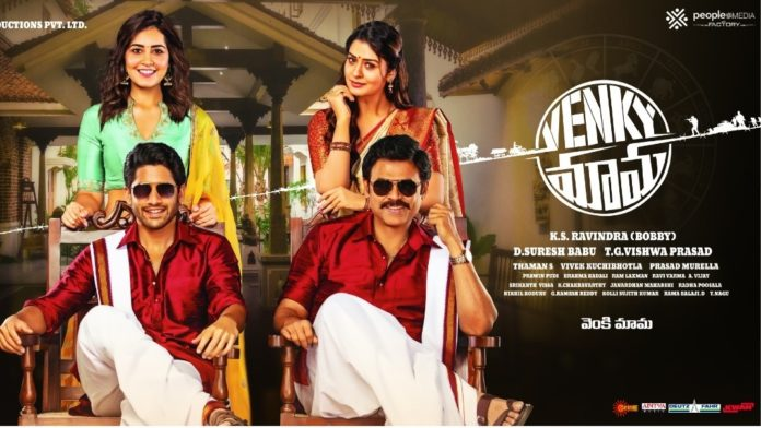 Live Updates: Venky Mama Movie FDFS