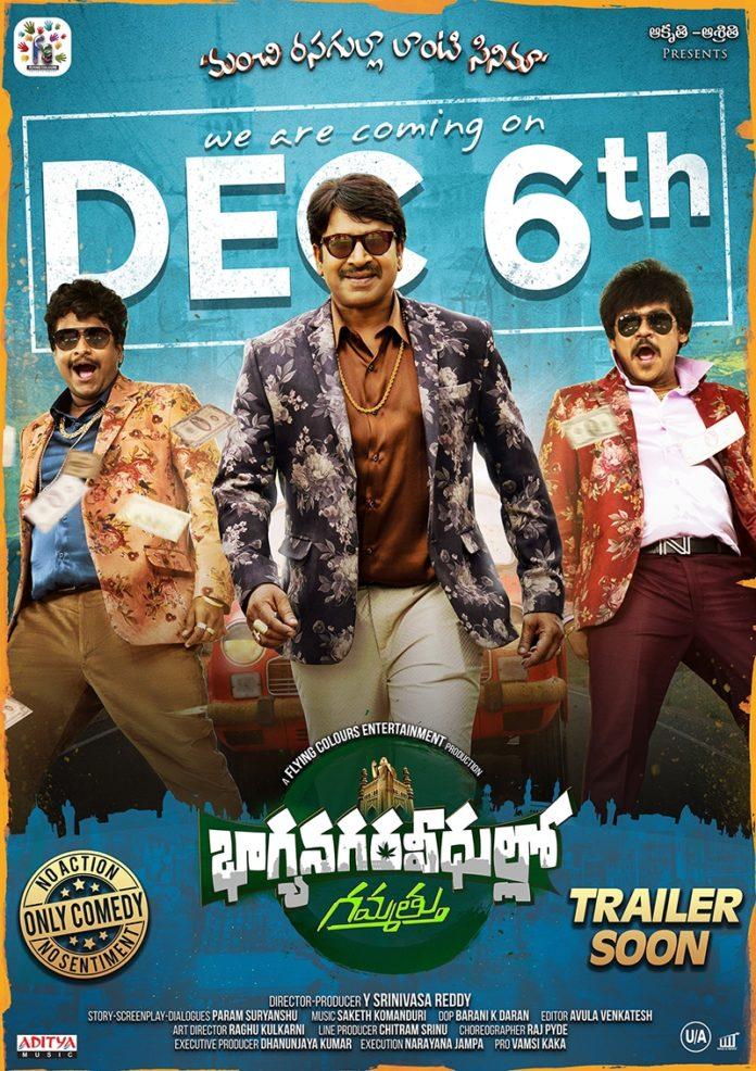 Bhagya Nagara Veedhullo Gammathu Movie Review