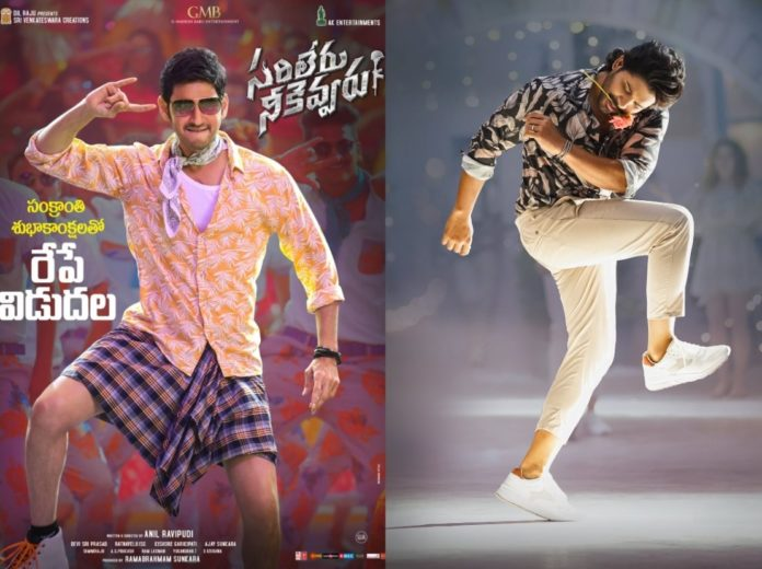 Sankranthi 2020: Ua Box Office Comparison- Sln Vs Avpl Who Will Emerge As The Winner