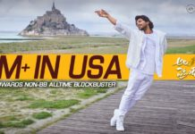 Us Box Office Collections: Ala Vaikunthapuramulo Comfortably Sits In Top 5