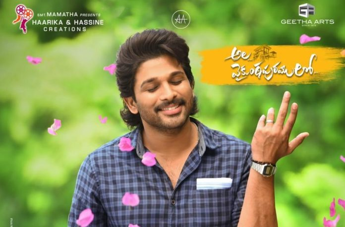 Sankranthi 2020 Box Office : Ala Vaikunthapurramuloo First Day Collections