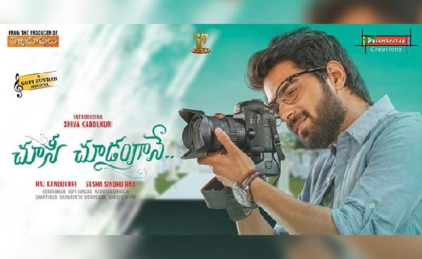 Choosi Choodangane Movie Review