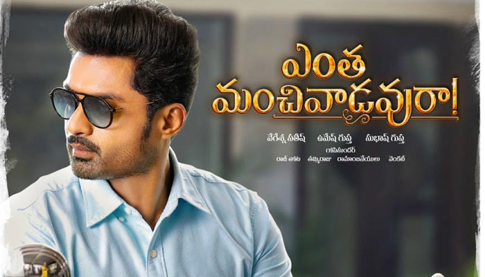 ;entha Manchivaaduvuraa' Box Office Collection Report: Registers Decent Openings
