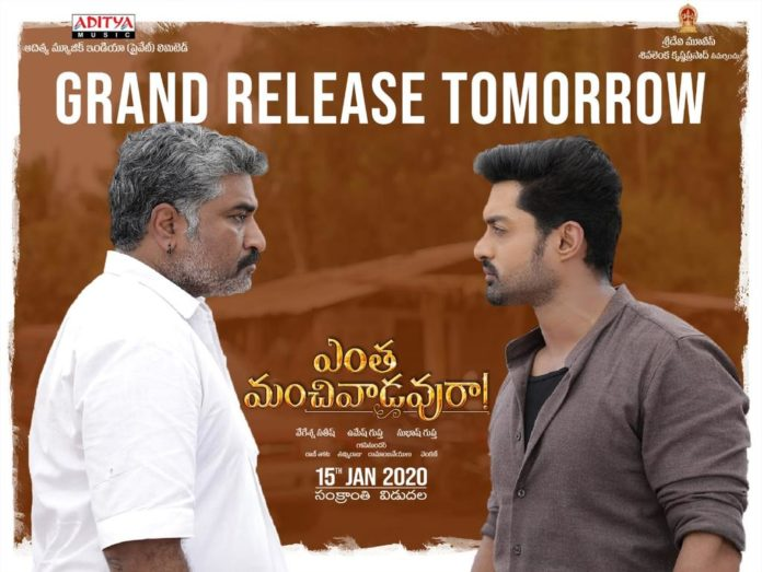 Sankranthi 2020 Entha Manchivadavura Day 1 Box Office Prediction