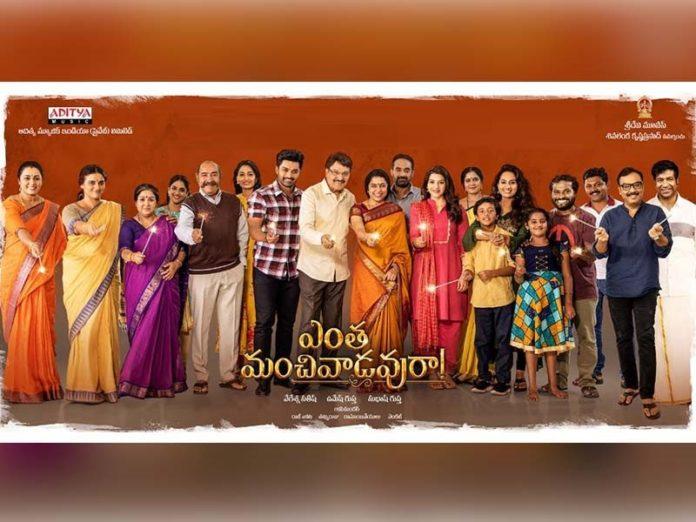 Entha Manchivaadavuraa Review, Rating Live Updates,Entha Manchi vaadavu raa movie Review