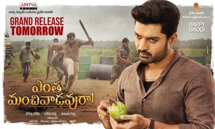 Sankranthi 2020 Release: Entha Manchivaaduvuraa Hyderabad Theaters List