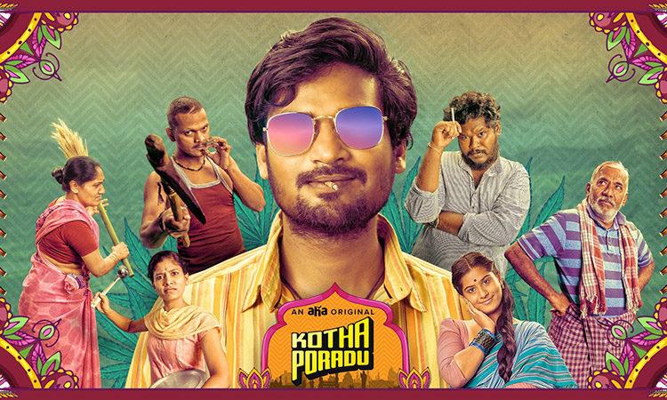 Kothaporadu Digital Release