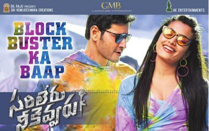 'sarileru Neekevvaru' 8 Days Box Office Collections – Super Strong On Its 2nd Weekend.
