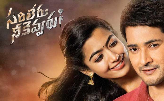 Sankranthi 2020 Release: Sarileru Neekevvaru Hyderabad And Nizam Theaters List