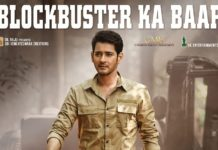 Sarileru Neekevvaru Box Office Collection 3 Days Report: Super Strong