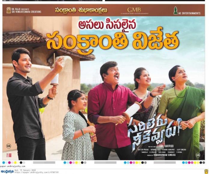 Sarileru Neekevvaru 4 Days Box Office Collections