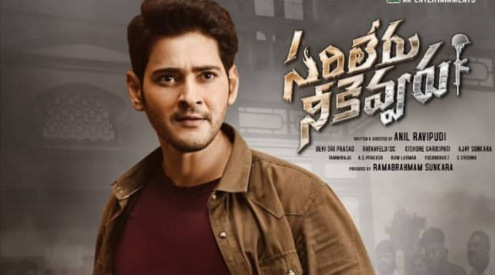 Sarileru Neekevvaru Day 5: Break Even In Most Areas