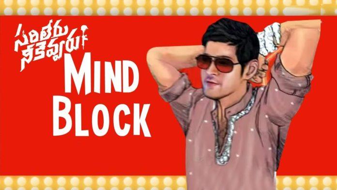Get Ready! Mind Block Dance Feast For Mahesh's Fans!