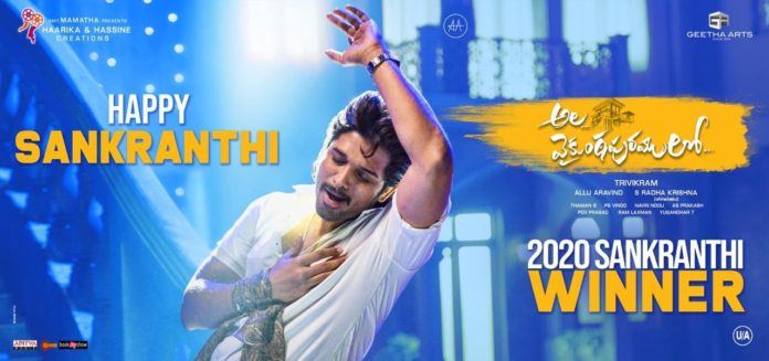 Ala Vaikunthapurramloo 1st Week Box Office Collections: Allu Arjun's All Time Blockbuster