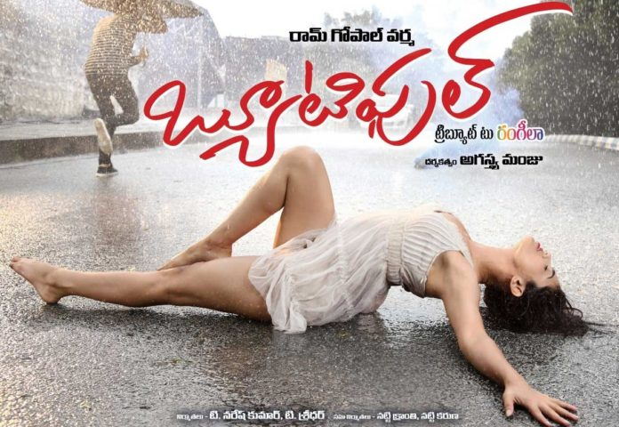 Rgv 'beautiful' Movie Telugu Review