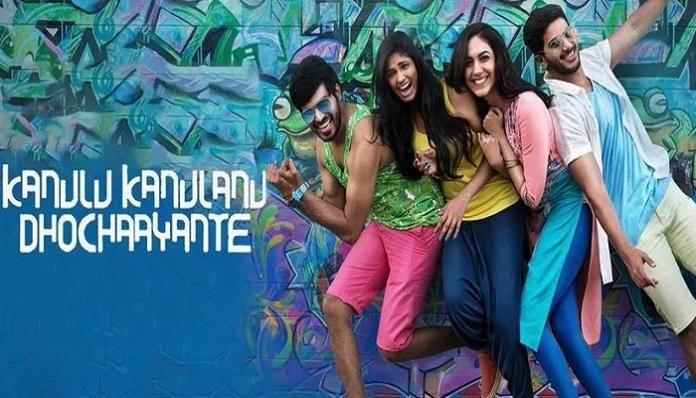 Kanulu Kanulanu Dochaayante Digital Release