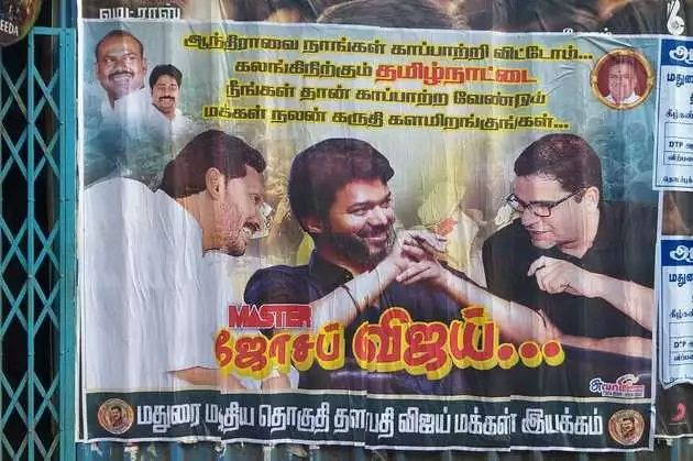 Interesting Poster With Jagan, Pk And Vijay In Between?!