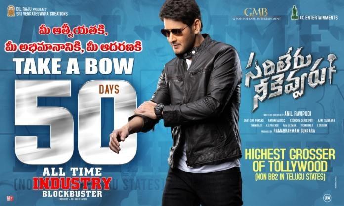 Mahesh's Biggest Hit Completes 50 Days
