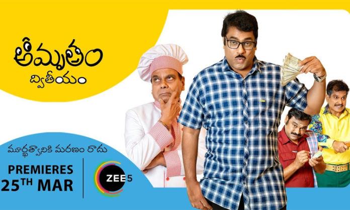 Amrutham Dvitheeyam Online Release Date