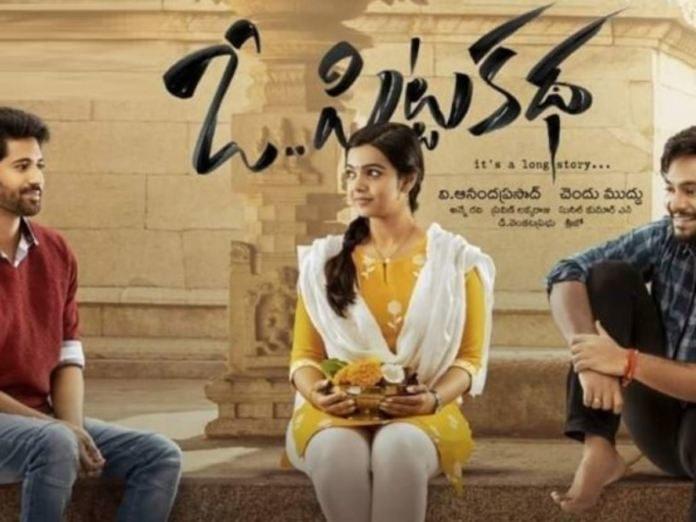 O Pitta Katha Movie Review, Rating