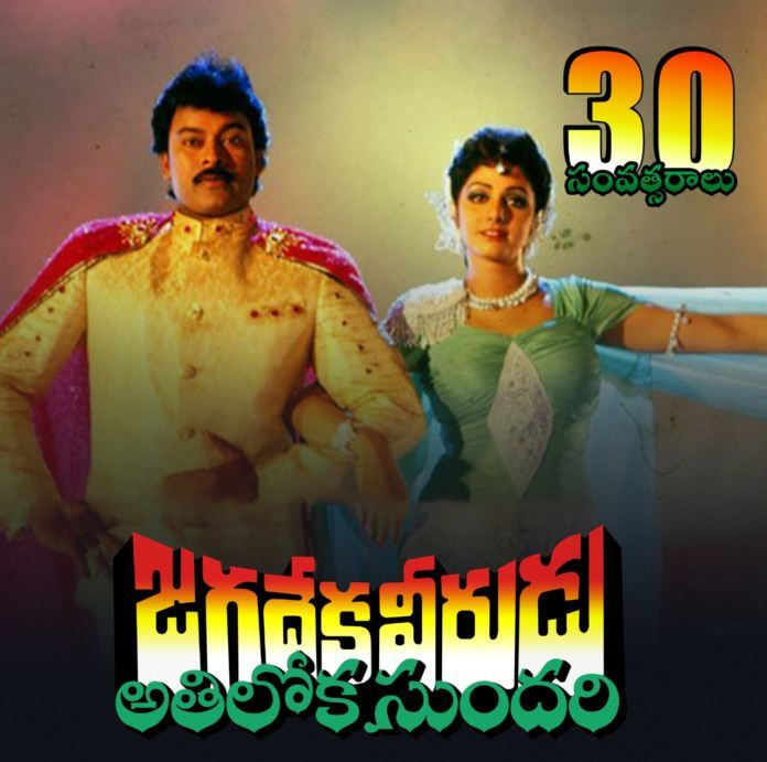 30 Years Special: Chiru's Jvas Flashback Stories