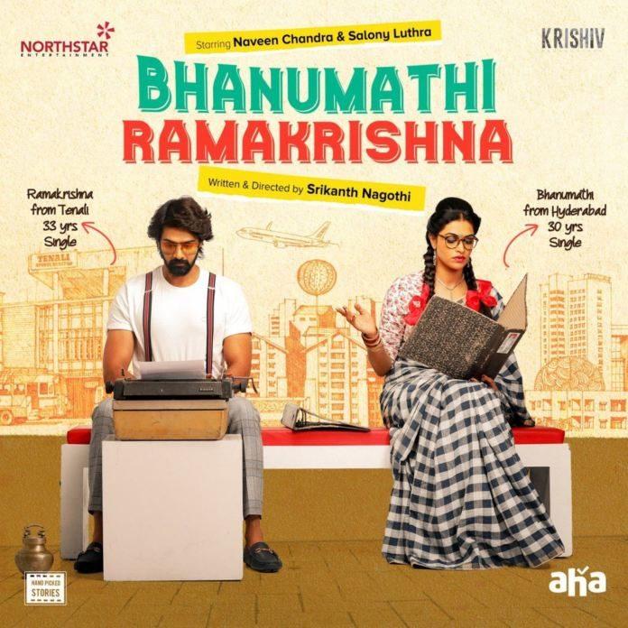 Bhanumathi & Ramakrishna –