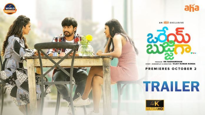 Orey Bujjiga Trailer Review: Confusion Stirs Up The Fun Factor!