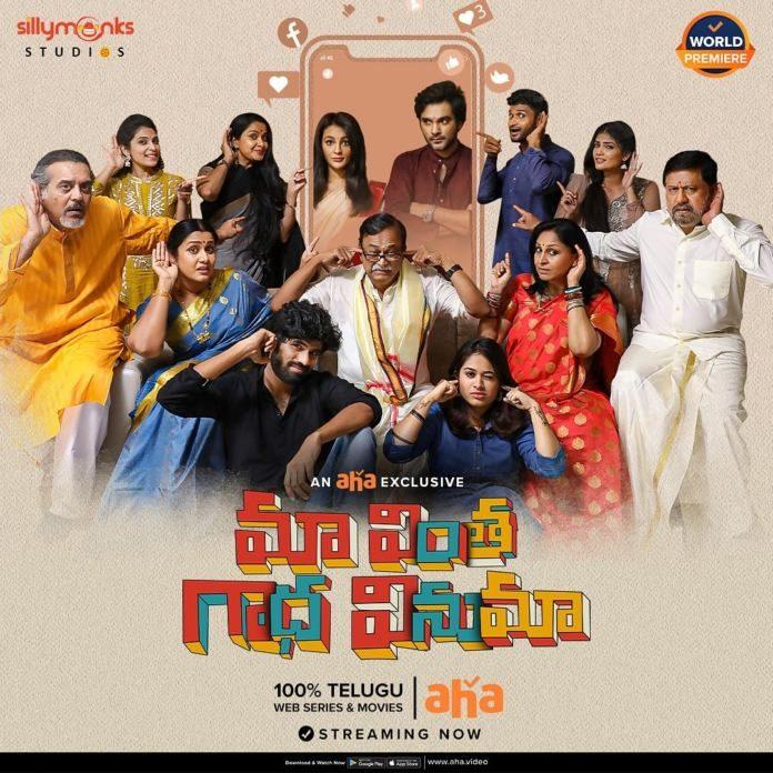 Maa Vintha Gaadha Vinuma Review