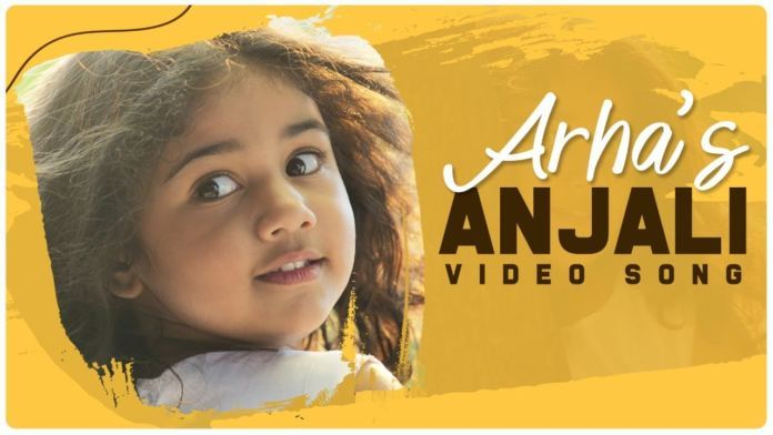 Anjali Anjali Song Ft By Allu Arha
