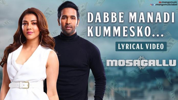 'dabbe Manadi Kummesko' Lyrical Song: A Sneak Peek Into Vishnu's Scam