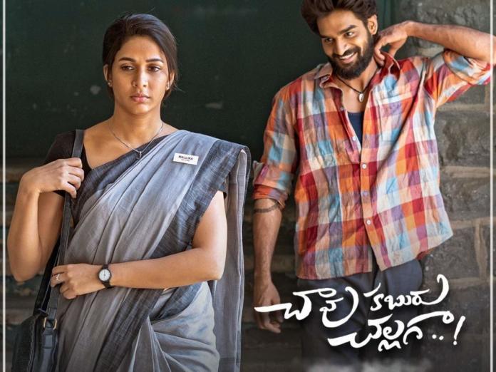 Chaavu Kaburu Challaga Full Movie Download Movierulz