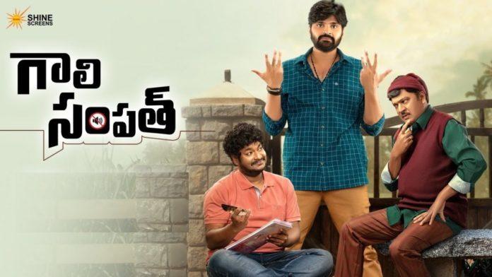 Gaali Sampath Movie Review, Live Updates