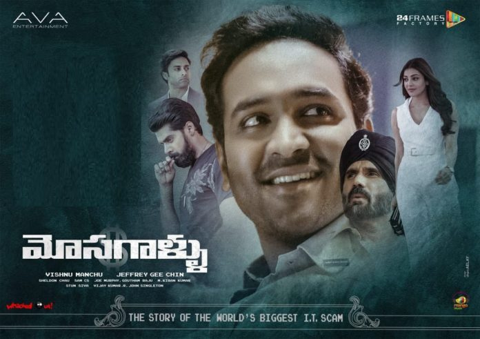 Mosagallu Movie Review: Silly And Illogical