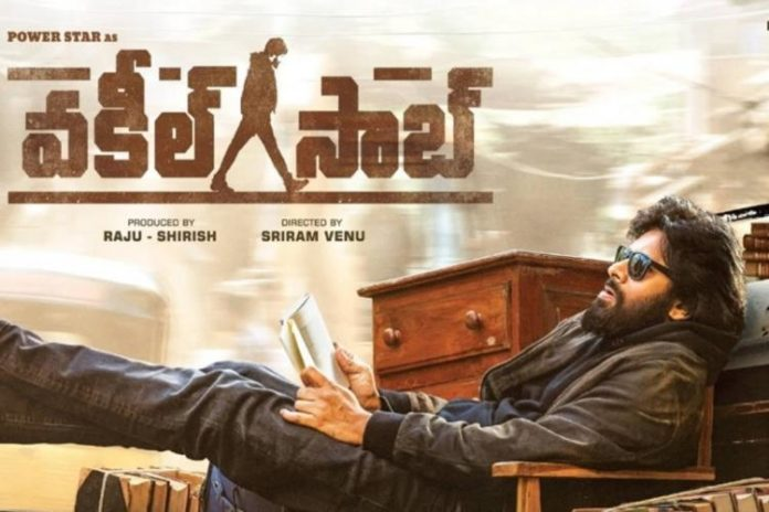 No Special Guests For Vakeel Saab Event?
