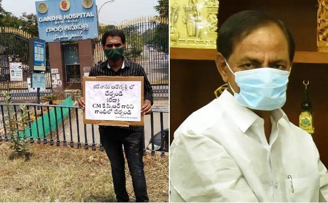 Include Corona In Aarogyasri Scheme Or Admit Cm Kcr In Gandhi Hospital !!