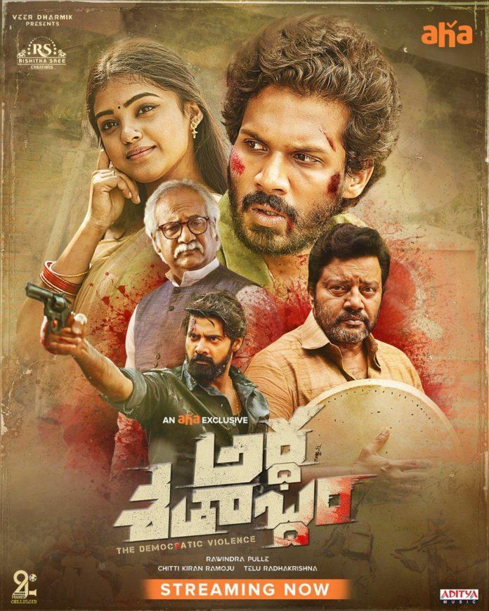 Aha's Ardha Shathabdham Movie Review